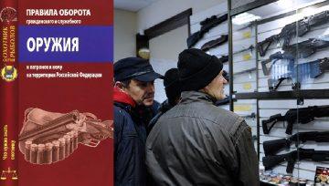 Актуализированы Правила оборота гражданского и служебного оружия и патронов к нему на территории РФ